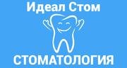 Стоматологическая поликлиника ИдеалСтом